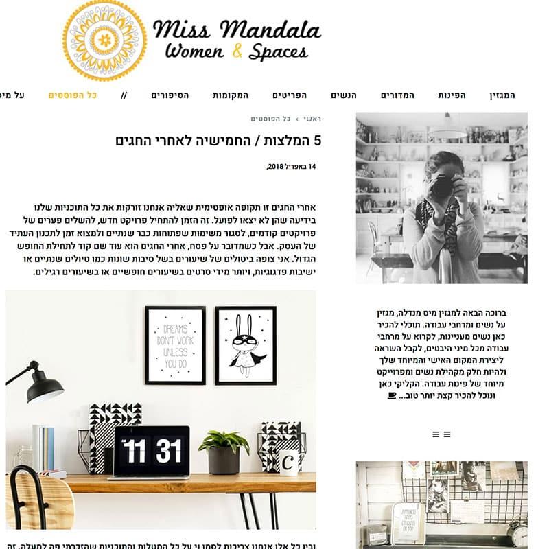 תמונות למשרד של אליאור דקור בכתבה מתוך מגזין מיס מנדלה