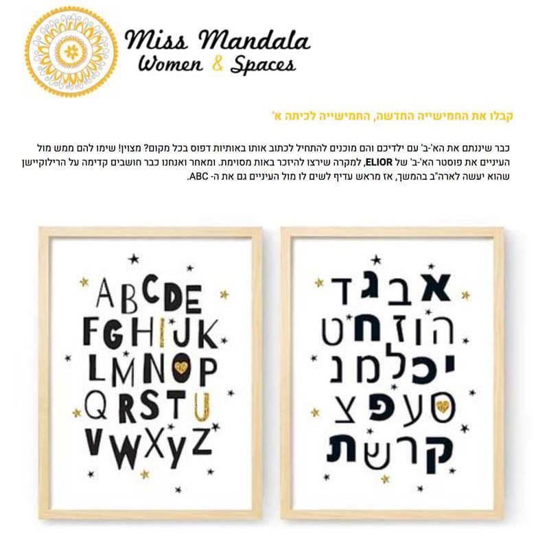 תמונות לחדרי ילדים של אליאור דקור בכתבה מתוך מגזין מיס מנדלה