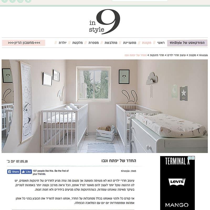 תמונות לחדרי ילדים של אליאור דקור בכתבה מתוך מגזין אמהות בסטייל